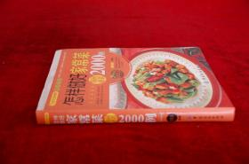 怎样做好家常菜2000例 书品如图 900克
