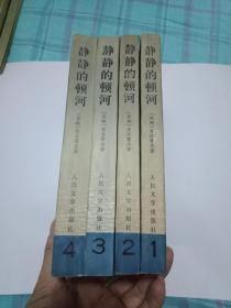 私藏9品如图 ---插图版《静静的顿河 》人民文学 (1234)全四册合售      书9品如图