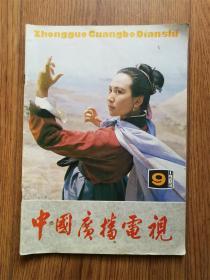 中国广播电视1983年第9期