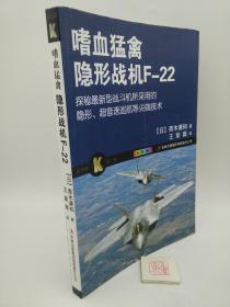 科学眼(第1弹):嗜血猛禽隐形战机F22(全彩版)