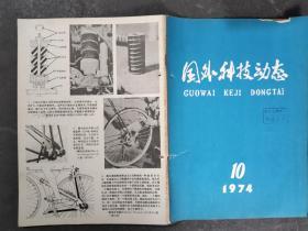 国外科技动态 1974 10