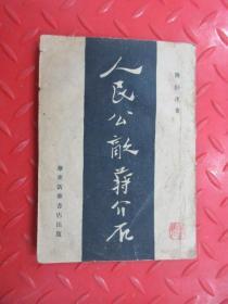 人民公敌蒋介石   竖排版