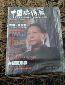 中国琉璃厂(创刊号)