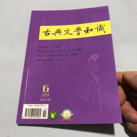 古典文学知识 2018.6