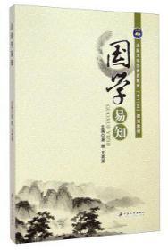 二手正版国学易知唐缨尤秀渊江苏大学出版社9787811307528