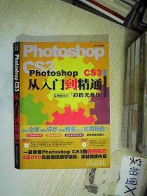 Photoshop CS3从入门到精通     无光盘