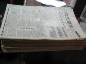 书法导报【1990年总第3、6、10、40、51、52期】