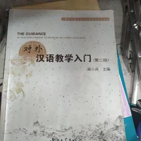 对外汉语教学入门-第二版