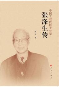 张涤生传(中国工程院院士传记系列丛书)