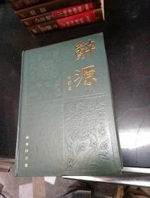 辞源  修订本  合订本(16开)