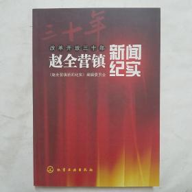 改革开放三十年 赵全营镇新闻纪实