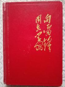 【向雷锋同志学习】笔记本【空白】