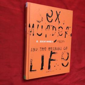 性、谋杀及生命的意义