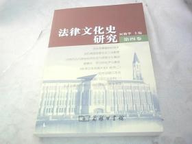 法律文化史研究(第四卷)