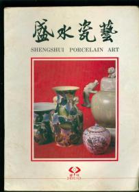 潮州盛水瓷艺(陶瓷产品图册)大16开画册