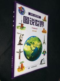 图说世界 插画儿童地图集