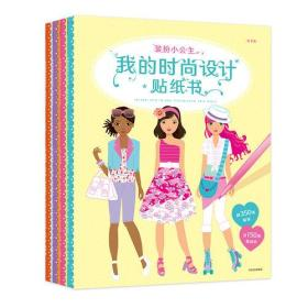 我的时尚设计贴纸书:装扮小公主 春夏秋冬篇(套装全4册)