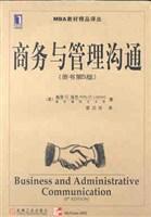 商务与管理沟通