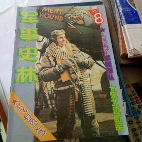 军事史林1995年,8,12合售