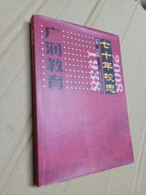 广润—七十年校志
