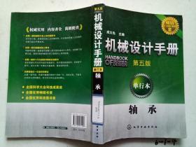 机械设计手册(第五版):单行本--轴承