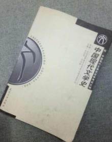 中国现代文学史 吴宏聪 武汉大学出版社 9787307028289