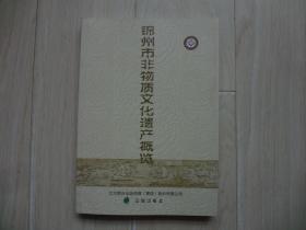 锦州市非物质文化遗产概览