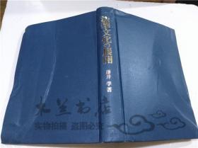 原版日本日文书 法华文化の展开 藤井学 株式会社法藏馆 2002年10月 大32开硬精装