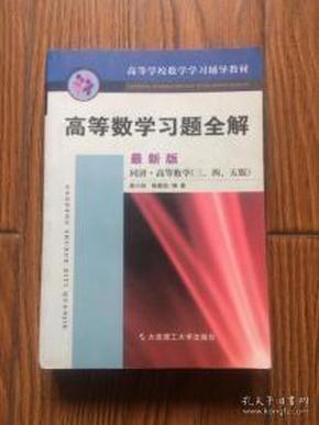 高等数学习题全解 最新版 同济 高等数学(三、四、五版)