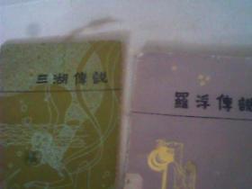 岭南山水传说丛书 罗浮传说. 三湖传说二本