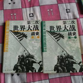 第二次世界大战战史(上海人民出版社、2002年一版二印、印数7200册)
