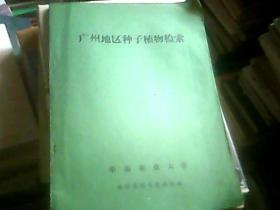 广州地区种子植物检索(16开)