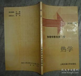 热学:物理学教程(第二卷)上海交通大学出版社 【大32开 一版一印】
