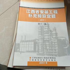 江西省安装工程补充预算定额试行第十三册