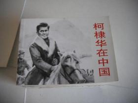 柯棣华在中国 (连环画)