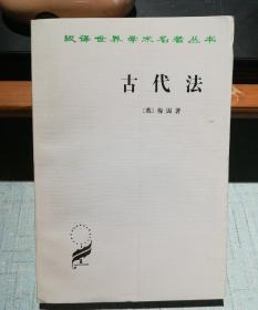 汉译世界学术名著丛书:古代法 (正版现货)