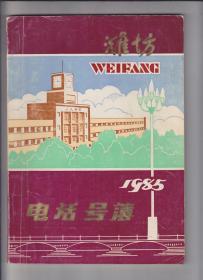 潍坊电话号码薄1985