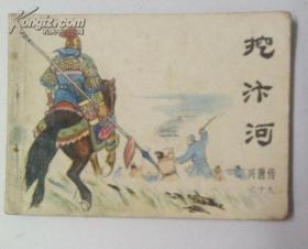 连环画 兴唐传之十九 挖汴河 中国曲艺出版社1983年一版一印