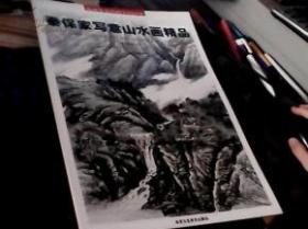 收藏界关注的中国画家·秦保家写意山水画精品