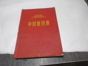 中国地图册(1966年)