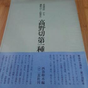 高野切第一种 书道技法讲座17 传纪贯之 二玄社刊
