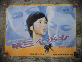 电影宣传海报《第三个少女》对开包邮挂刷