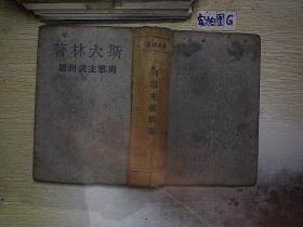 列宁主义问题【1948年精装本】