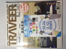 旅人志 2017年 1月 NO.140 原版期刊