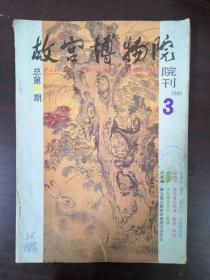 故宫博物院院刊1989第3期