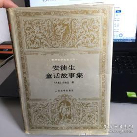 安徒生童话故事集 精装银套 叶君健 世界文学名著文库