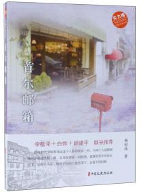 首尔邮箱/实力榜中国当代作家长篇小说文库