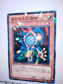 日本游戏王平卡 N/-模仿的幻想师DT11-JP012