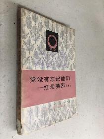 党没有忘记他们—红岩英烈(上).