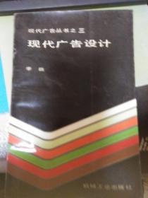 现代广告丛书之三:现代广告设计